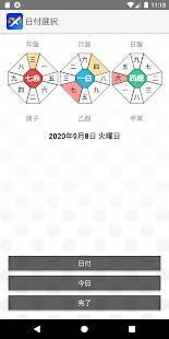 Androidアプリ「吉方位マップ - 九星気学 -」のスクリーンショット 4枚目