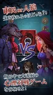 Androidアプリ「人狼はウソ月-ボイチャ人狼ゲーム」のスクリーンショット 3枚目