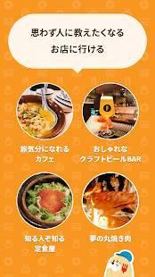 Androidアプリ「キッチハイク - 食べ歩きが趣味になるグルメアプリ」のスクリーンショット 2枚目