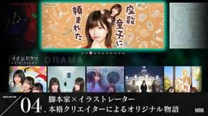 Androidアプリ「欅坂46・日向坂46 UNI'S ON AIR」のスクリーンショット 4枚目
