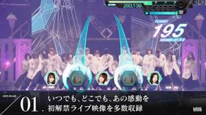 Androidアプリ「欅坂46・日向坂46 UNI'S ON AIR」のスクリーンショット 1枚目