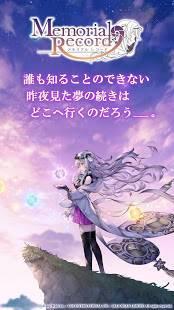 Androidアプリ「メモリアルレコード」のスクリーンショット 1枚目