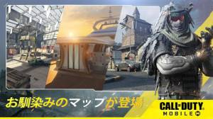 Androidアプリ「Call of Duty®: Mobile」のスクリーンショット 3枚目