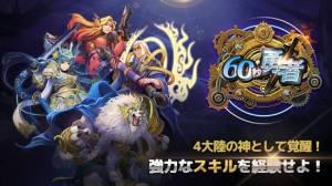 Androidアプリ「60秒勇者:放置系RPG」のスクリーンショット 1枚目