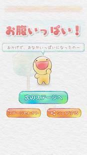 Androidアプリ「ぺこぺこモグモグSOS」のスクリーンショット 5枚目
