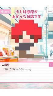 Androidアプリ「ドトコイ」のスクリーンショット 2枚目