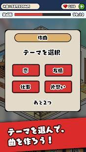 Androidアプリ「めざせミュージシャン!」のスクリーンショット 2枚目