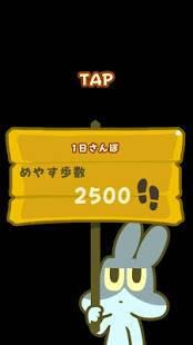 Androidアプリ「歩数で勝負!! カメさんぽ」のスクリーンショット 4枚目