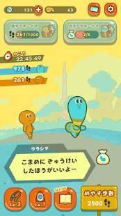Androidアプリ「歩数で勝負!! カメさんぽ」のスクリーンショット 1枚目