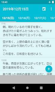 Androidアプリ「地味に便利な日記帳 (無料の日記アプリ)」のスクリーンショット 1枚目