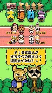 Androidアプリ「対決!よしもと大運動会」のスクリーンショット 1枚目