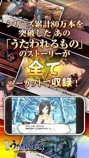 Androidアプリ「スマホで読むうたわれるもの vol.02 ~偽りの仮面~」のスクリーンショット 2枚目