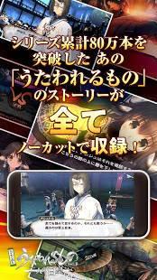 Androidアプリ「スマホで読むうたわれるもの vol.03 ~二人の白皇~」のスクリーンショット 2枚目