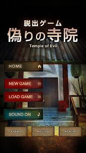 Androidアプリ「脱出ゲーム サイコなゲームに巻き込まれた」のスクリーンショット 5枚目