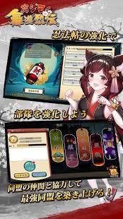 Androidアプリ「炎ジョイ・舞遊烈伝」のスクリーンショット 2枚目