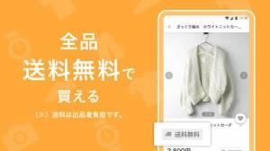 Androidアプリ「PayPayフリマ - かんたん・安心フリマアプリ」のスクリーンショット 4枚目