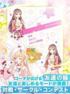 Androidアプリ「【リセ恋】リセット〜2回目の初恋〜」のスクリーンショット 5枚目