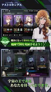 Androidアプリ「アストロキングス」のスクリーンショット 3枚目