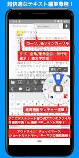 Androidアプリ「Wrix - 超高機能テキストエディタ(メモ)」のスクリーンショット 1枚目