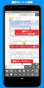 Androidアプリ「Wrix - 超高機能テキストエディタ(メモ)」のスクリーンショット 2枚目