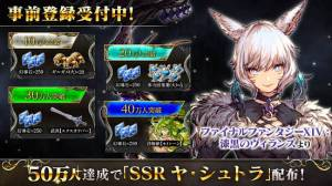Androidアプリ「FFBE幻影戦争 WAR OF THE VISIONS」のスクリーンショット 1枚目
