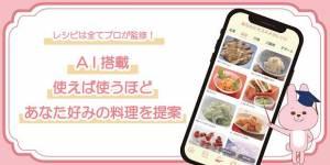 Androidアプリ「冷蔵庫の食材管理レシピ料理アプリpecco(ぺっこ)」のスクリーンショット 2枚目