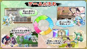 Androidアプリ「萌酒ボックス」のスクリーンショット 5枚目