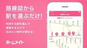 Androidアプリ「賃貸のホームメイト」のスクリーンショット 3枚目