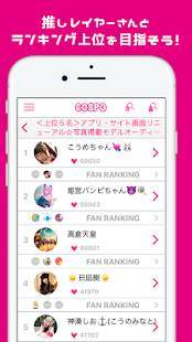 Androidアプリ「コスプレの楽しさ発見,応援アプリ「COSPO(コスポ)」」のスクリーンショット 3枚目