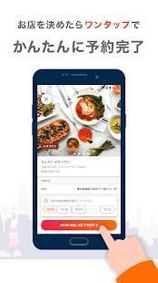 Androidアプリ「Toreta now グルメの、超直前予約アプリ。」のスクリーンショット 3枚目