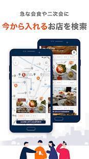 Androidアプリ「Toreta now グルメの、超直前予約アプリ。」のスクリーンショット 2枚目