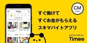 Androidアプリ「単発バイトはタイミー - お金がすぐにもらえる」のスクリーンショット 1枚目