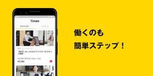 Androidアプリ「単発バイトはタイミー - お金がすぐにもらえる」のスクリーンショット 4枚目
