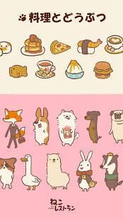 Androidアプリ「ねこレストラン」のスクリーンショット 2枚目