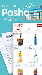 Androidアプリ「Rakuten Pasha - レシート送信で楽天ポイントもらえる」のスクリーンショット 1枚目