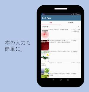 Androidアプリ「Book Pacer - 本の検索から読書・勉強の管理まで -」のスクリーンショット 5枚目