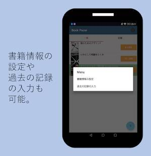 Androidアプリ「Book Pacer - 本の検索から読書・勉強の管理まで -」のスクリーンショット 4枚目