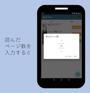Androidアプリ「Book Pacer - 本の検索から読書・勉強の管理まで -」のスクリーンショット 2枚目