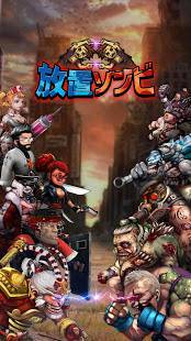 Androidアプリ「Merge Zombie: idle RPG」のスクリーンショット 1枚目