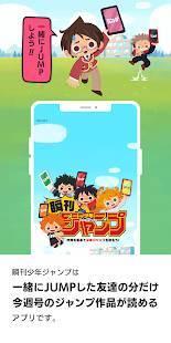 Androidアプリ「瞬刊少年ジャンプ|みんなでJUMPしてジャンプを読もう!」のスクリーンショット 1枚目