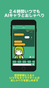 Androidアプリ「おしゃべりAIライブ-人工知能とみんなで会話して育てよう!愚痴や暇つぶしの雑談にぴったり」のスクリーンショット 2枚目