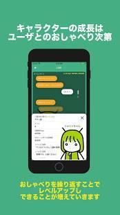 Androidアプリ「おしゃべりAIライブ-人工知能とみんなで会話して育てよう!愚痴や暇つぶしの雑談にぴったり」のスクリーンショット 3枚目