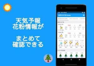 Androidアプリ「週間天気予報 Sunny」のスクリーンショット 1枚目