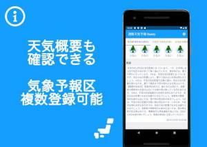 Androidアプリ「週間天気予報 Sunny」のスクリーンショット 2枚目