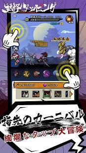 Androidアプリ「妖怪タッピング」のスクリーンショット 3枚目