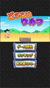 Androidアプリ「どすこいウルフ」のスクリーンショット 1枚目