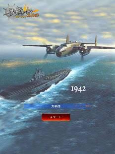 Androidアプリ「戦艦バトル:ウォーシップコレクション」のスクリーンショット 5枚目
