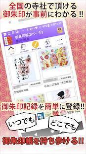 Androidアプリ「無料 御朱印帳アプリ~No.1 30万DL神社・お寺がいいね〜」のスクリーンショット 2枚目