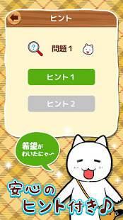 Androidアプリ「謎解き 白ネコ探偵事務所」のスクリーンショット 4枚目