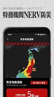 Androidアプリ「特務機関NERV防災」のスクリーンショット 1枚目